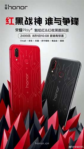 Honor Play Special Edition Specification and Price
